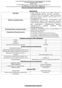 спецификация кремовые-3